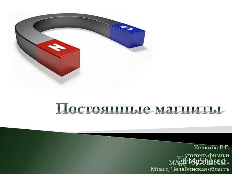 Кочкина Е.Г. учитель физики МАОУ «МСОШ 20» Миасс, Челябинская область