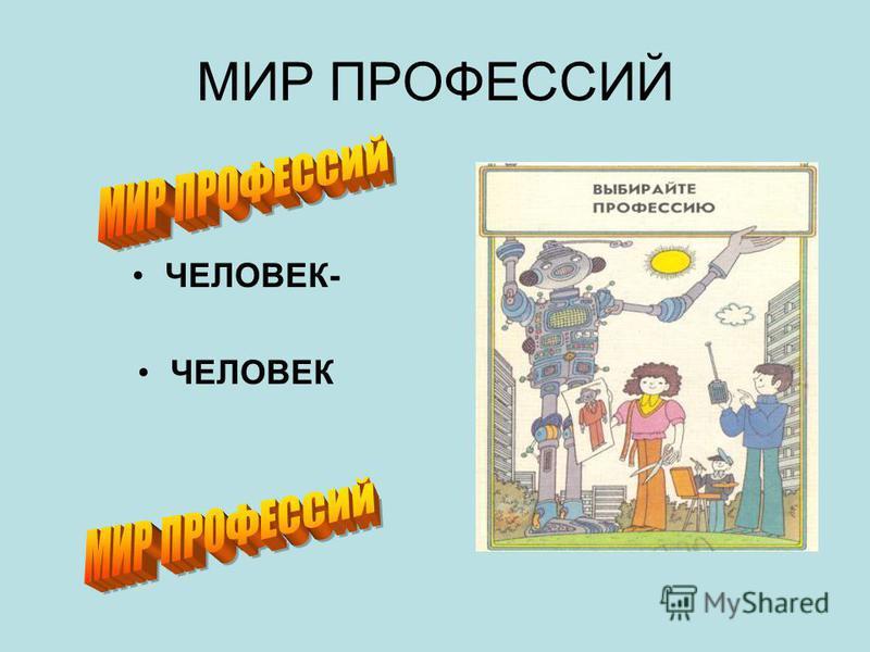МИР ПРОФЕССИЙ ЧЕЛОВЕК- ЧЕЛОВЕК