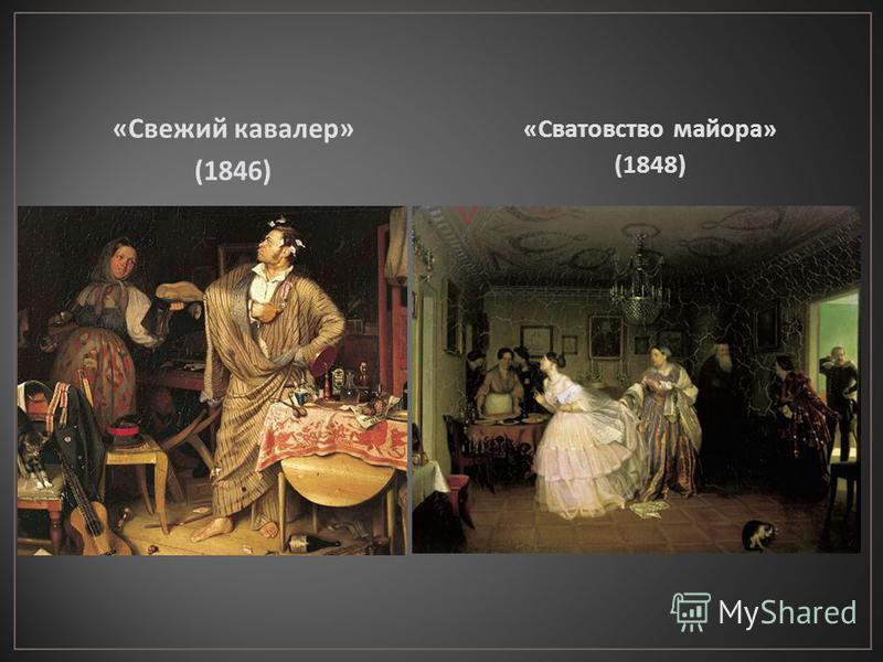 « Свежий кавалер » (1846) « Сватовство майора » (1848)