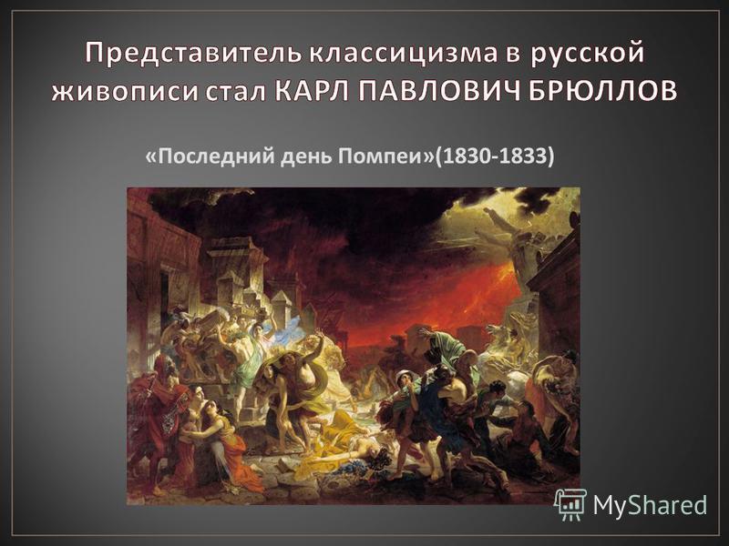 « Последний день Помпеи »(1830-1833)