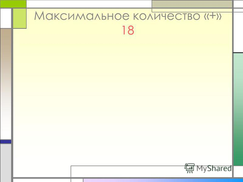 Максимальное количество «+» 18