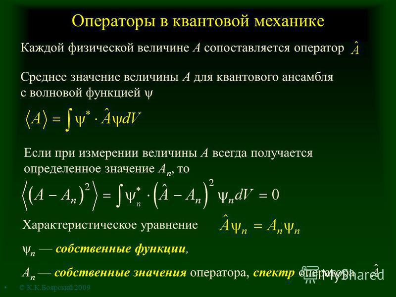 Операторы в квантовой механике Каждой физической величине A сопоставляется оператор Среднее значение величины A для квантового ансамбля с волновой функцией Если при измерении величины A всегда получается определенное значение A n, то Характеристическ