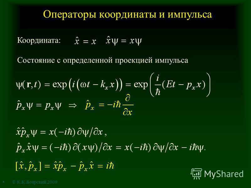 Операторы координаты и импульса Состояние с определенной проекцией импульса Координата: © К.К.Боярский 2009