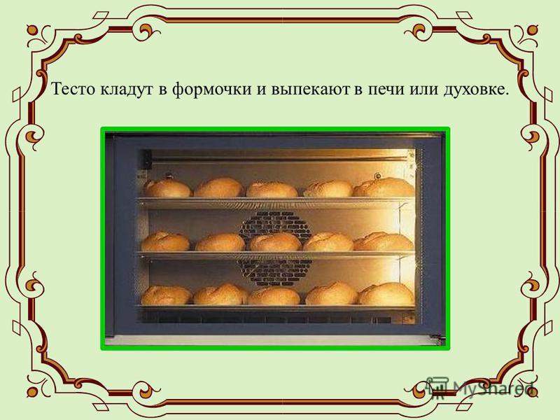 Тесто кладут в формочки и выпекают в печи или духовке.