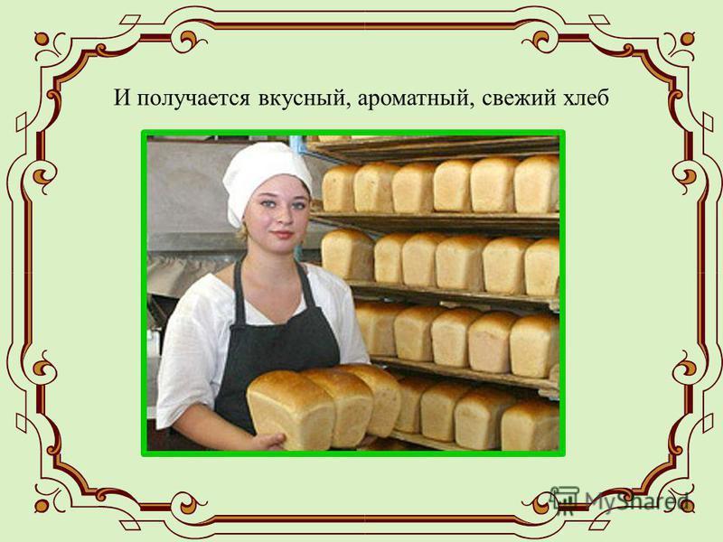 И получается вкусный, ароматный, свежий хлеб
