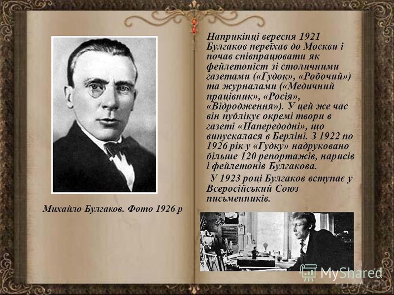 Наприкінці вересня 1921 Булгаков переїхав до Москви і почав співпрацювати як фейлетоніст зі столичними газетами («Гудок», «Робочий») та журналами («Медичний працівник», «Росія», «Відродження»). У цей же час він публікує окремі твори в газеті «Наперед