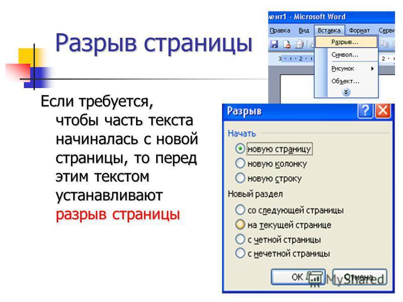 Разрыв страницы Если требуется, чтобы часть текста начиналась с новой страницы, то перед этим текстом устанавливают разрыв страницы