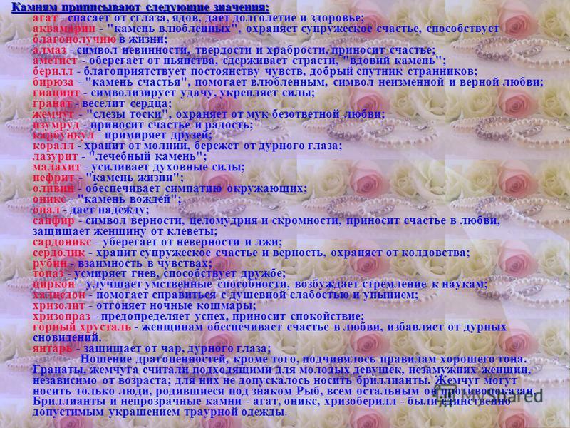 Камням приписывают следующие значения: Камням приписывают следующие значения: агат - спасает от сглаза, ядов, дает долголетие и здоровье; аквамарин -