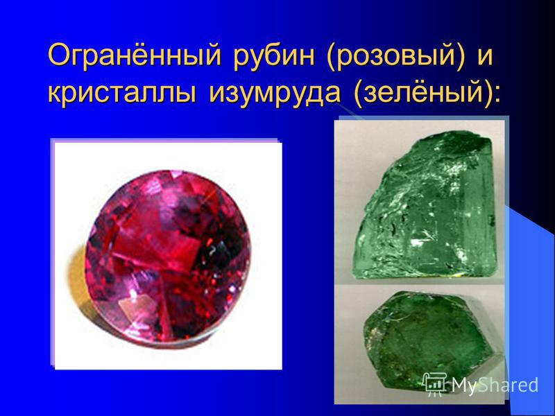 Огранённый рубин (розовый) и кристаллы изумруда (зелёный):