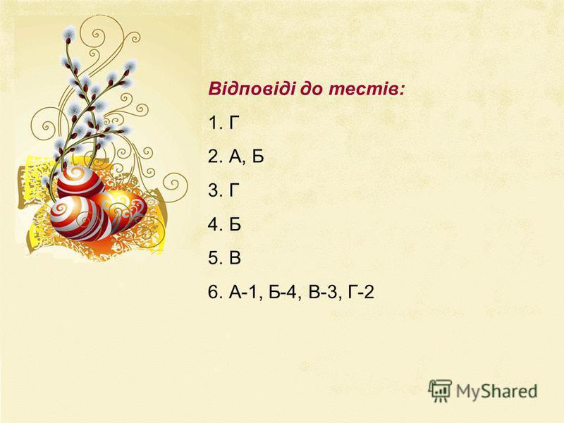 Відповіді до тестів: 1.Г 2.А, Б 3.Г 4.Б 5.В 6.А-1, Б-4, В-3, Г-2