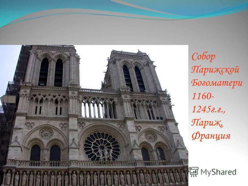 Собор Парижской Богоматери 1160- 1245 г.г., Париж, Франция
