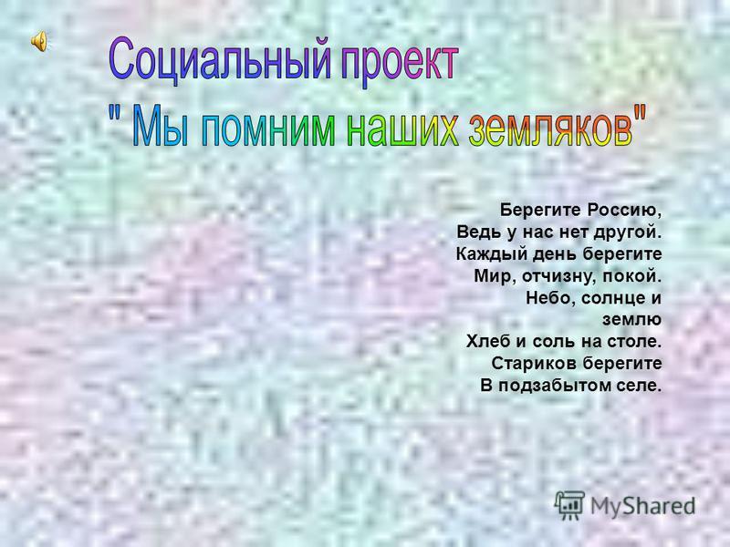 Берегите Россию, Ведь у нас нет другой. Каждый день берегите Мир, отчизну, покой. Небо, солнце и землю Хлеб и соль на столе. Стариков берегите В подзабытом селе.