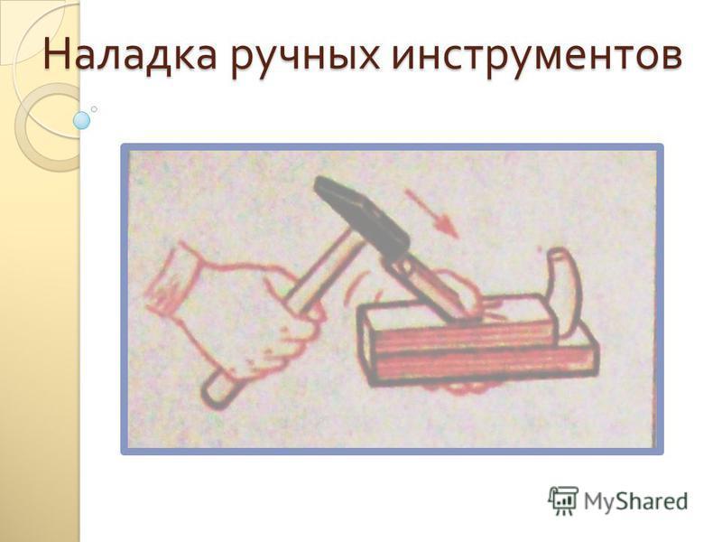 Наладка ручных инструментов