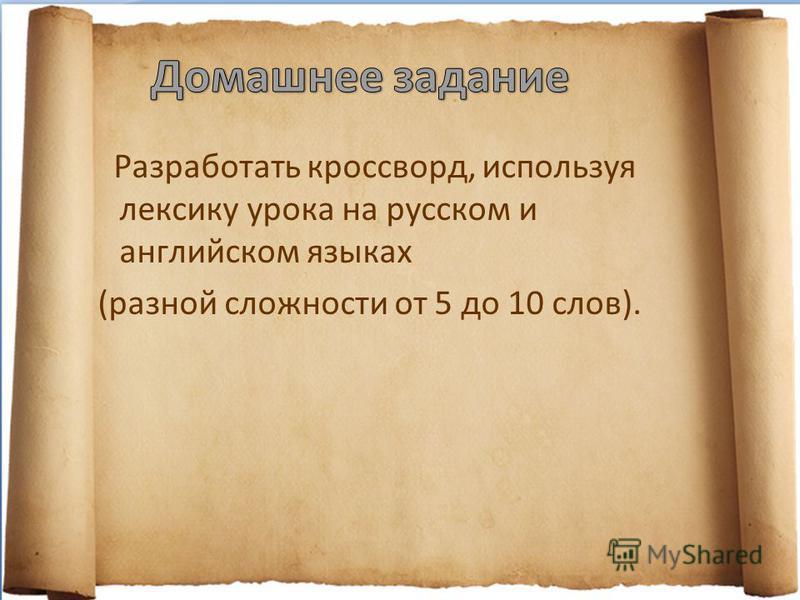 Разработать кроссворд, используя лексику урока на русском и английском языках (разной сложности от 5 до 10 слов).