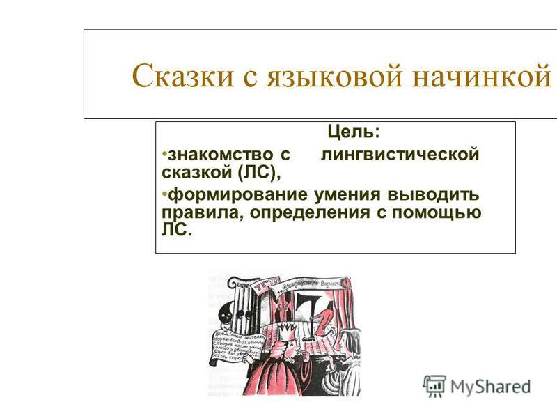 Сказки с языковой начинкой Цель: знакомство с лингвистической сказкой (ЛС), формирование умения выводить правила, определения с помощью ЛС.