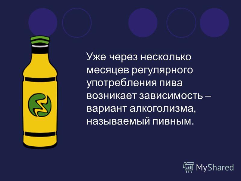 Уже через несколько месяцев регулярного употребления пива возникает зависимость – вариант алкоголизма, называемый пивным.