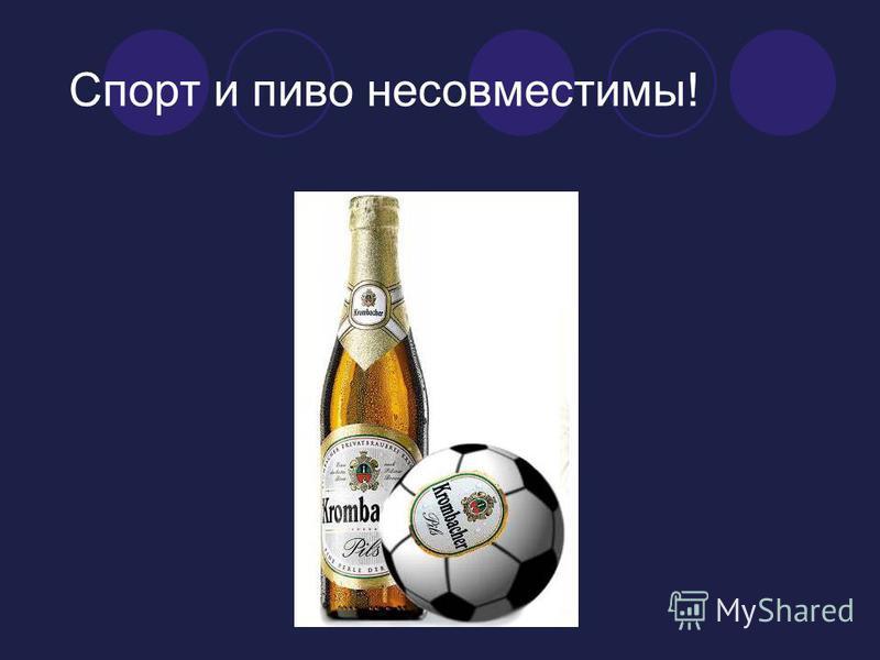 Спорт и пиво несовместимы!