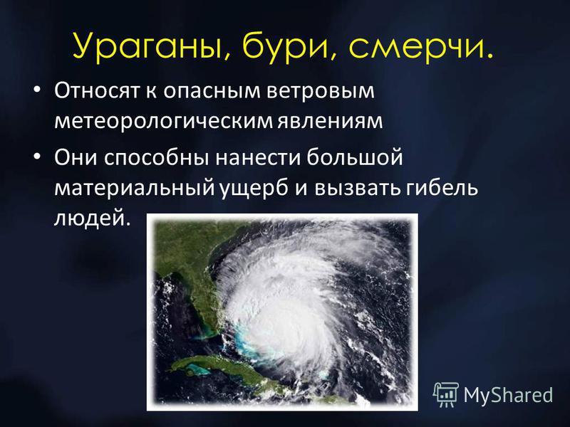 Ураганы, бури, смерчи. Относят к опасным ветровым метеорологическим явлениям Они способны нанести большой материальный ущерб и вызвать гибель людей.