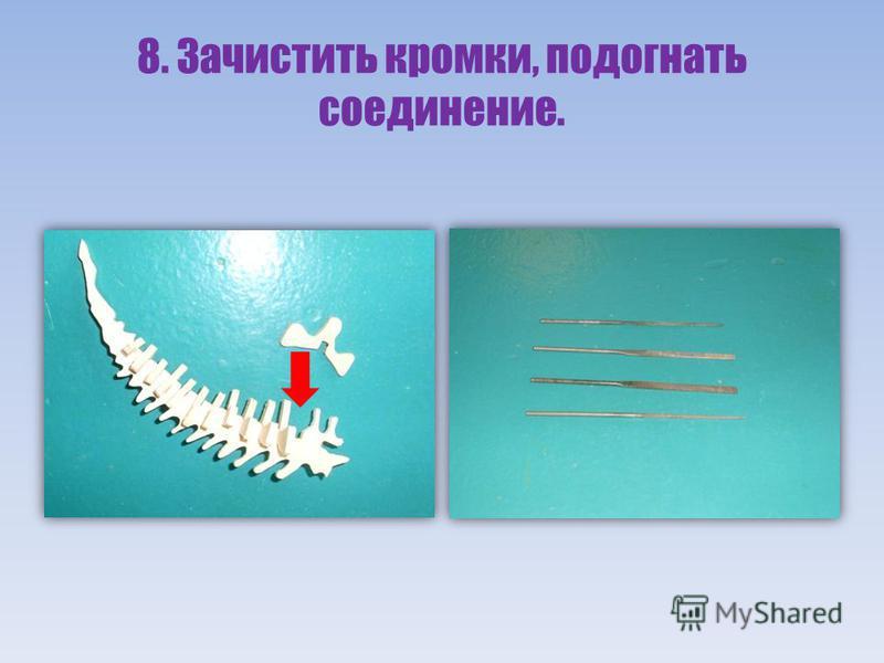 8. Зачистить кромки, подогнать соединение.