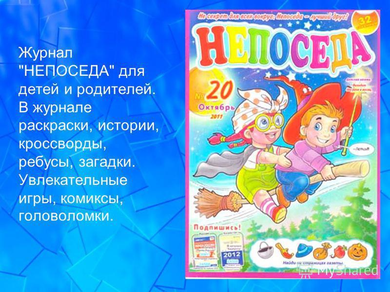 Журнал НЕПОСЕДА для детей и родителей. В журнале раскраски, истории, кроссворды, ребусы, загадки. Увлекательные игры, комиксы, головоломки.