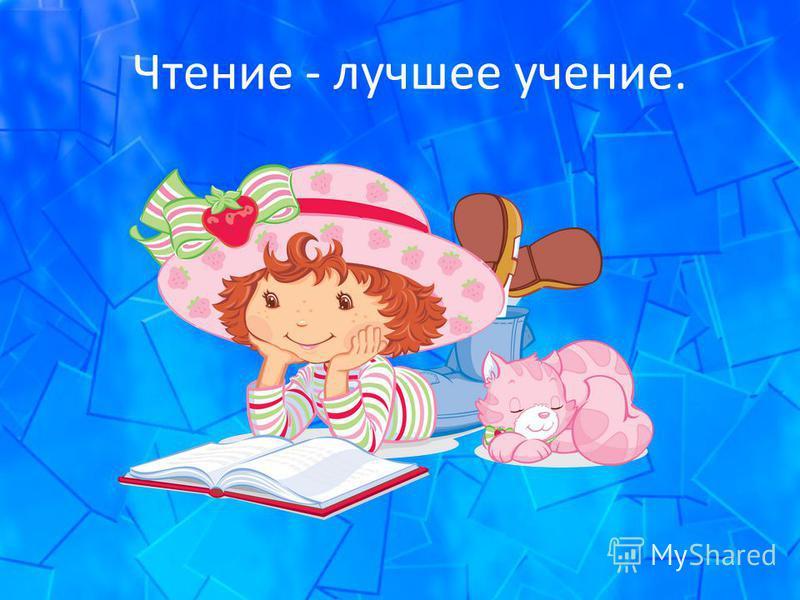 Чтение - лучшее учение.