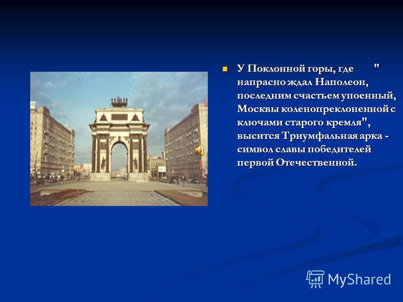 Этот памятник установлен в память героям-защитникам Ярославля.Был открыт на столетие Победы(1913 год).