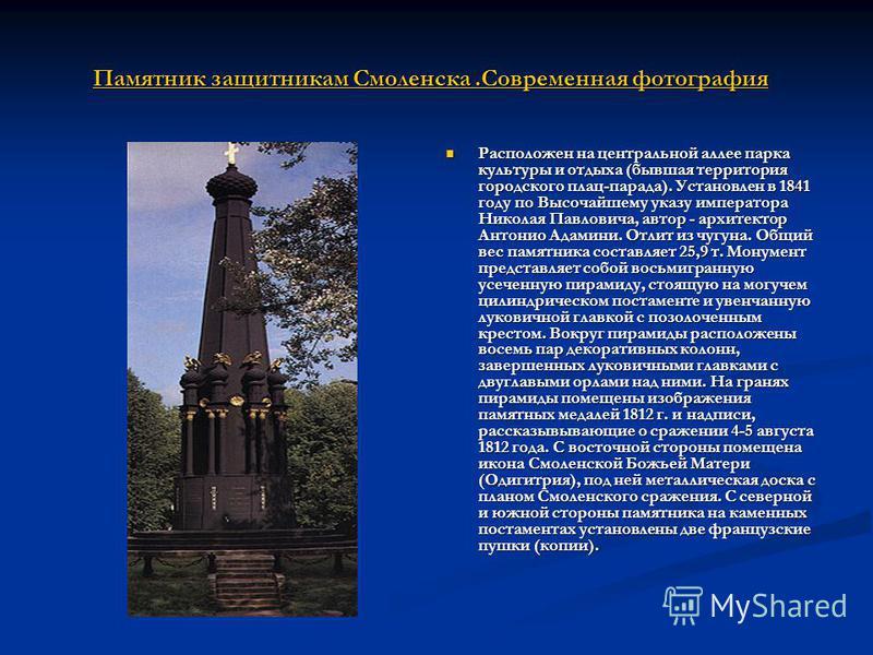 После Отечественной войны были созданы памятники: Памятник защитникам Смоленска 4-5 августа 1812 Фото И. Ф. Исерсона (1898 г.)