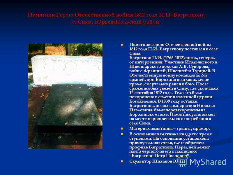 Памятник с орлами Установлен в 1913 году в честь 100-летия Отечественной войны. Посвящённый героям войны.Установлен в сквере «Памяти героев »(Смоленск).