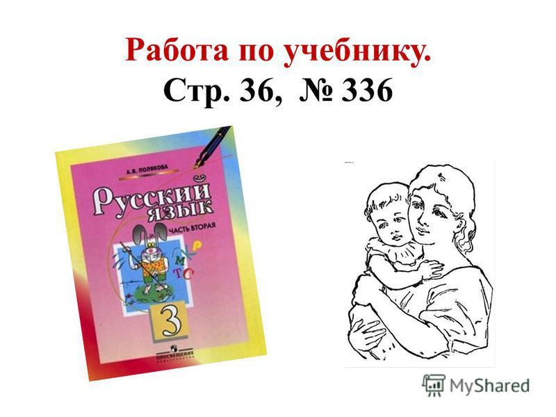 Работа по учебнику. Стр. 36, 336