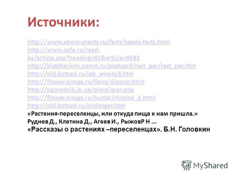 Источники: http://www.about-plants.ru/facts/seeds-facts.html http://www.cofe.ru/read- ka/article.asp?heading=92&article=8683 http://sivatherium.narod.ru/postcard/rast_per/rast_per.htm http://old.botsad.ru/lab_woody3. htm http://flower.onego.ru/liana/