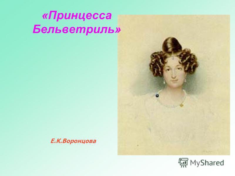 «Принцесса Бельветриль» Е.К.Воронцова