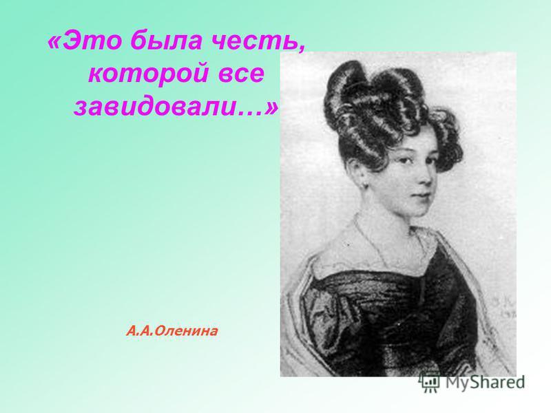 «Это была честь, которой все завидовали…» А.А.Оленина
