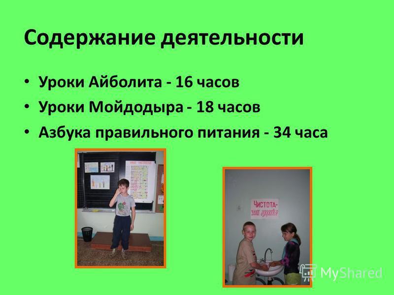 Содержание деятельности Уроки Айболита - 16 часов Уроки Мойдодыра - 18 часов Азбука правильного питания - 34 часа