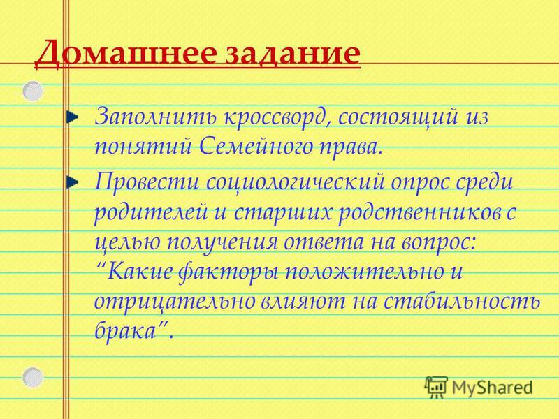 Ситуация 7 Олег до вступления в брак купил дом в деревне. После вступления в брак им был построен сарай. Что является личным имуществом Олега, а что совместным имуществом супругов?