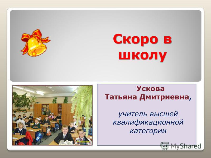 Скоро в школу Ускова Татьяна Дмитриевна, учитель высшей квалификационной категории