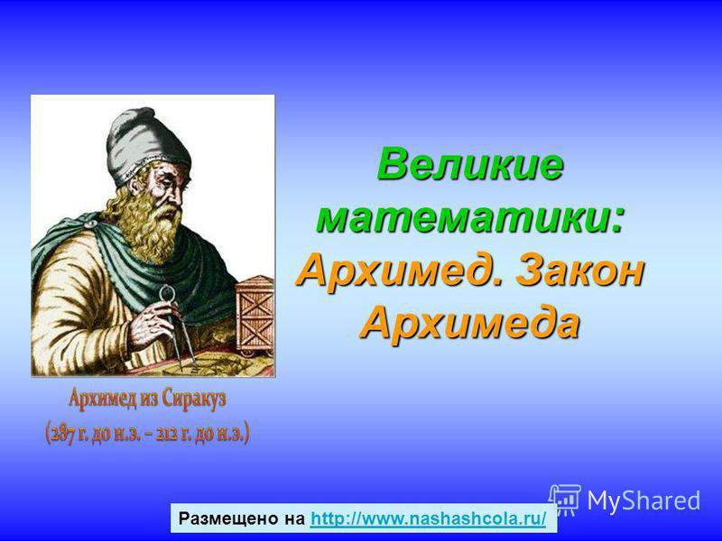 Великие математики: Архимед. Закон Архимеда Размещено на http://www.nashashcola.ru/http://www.nashashcola.ru/