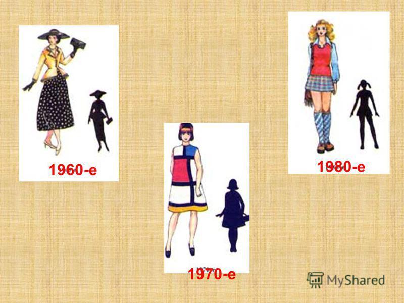 1960-е 1970-е 1980-е