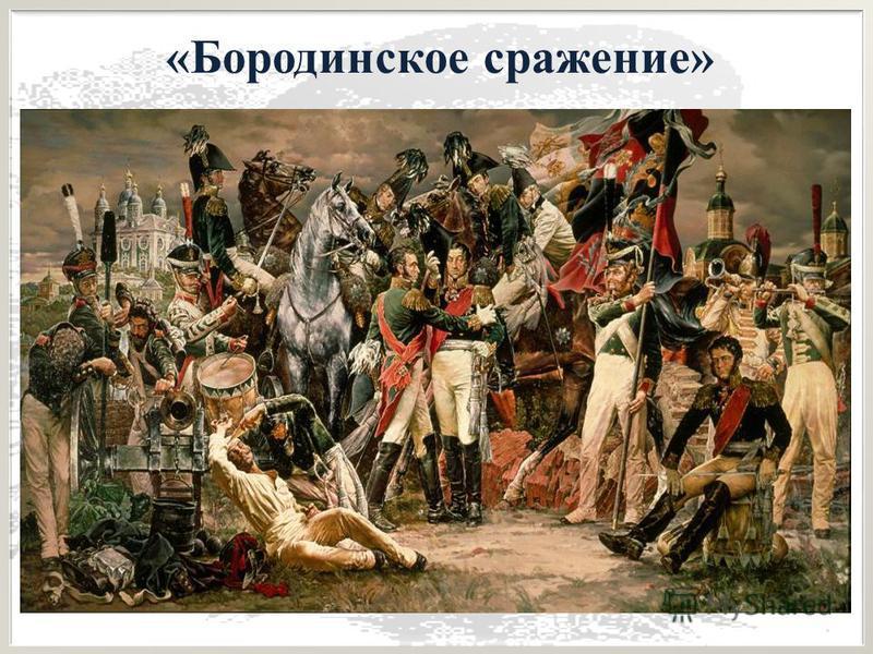 «Бородинское сражение»