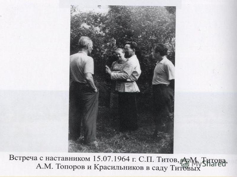В 1949 г. С.П. Титов поступает на четырёхлетние Центральные курсы заочного обучения иностранным языкам, оканчивает их в 1954 г. в объёме программы высших учебных заведений Министерства высшего образования СССР. На протяжении всего периода работы в По