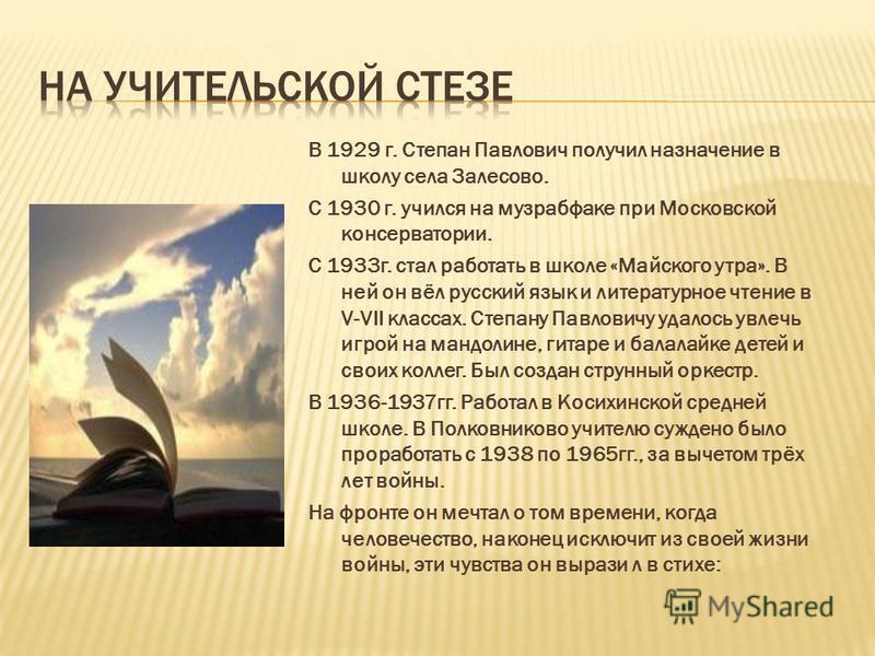 В 1929 г. Степан Павлович получил назначение в школу села Залесово. С 1930 г. учился на музрабфаке при Московской консерватории. С 1933 г. стал работать в школе «Майского утра». В ней он вёл русский язык и литературное чтение в V-VII классах. Степану