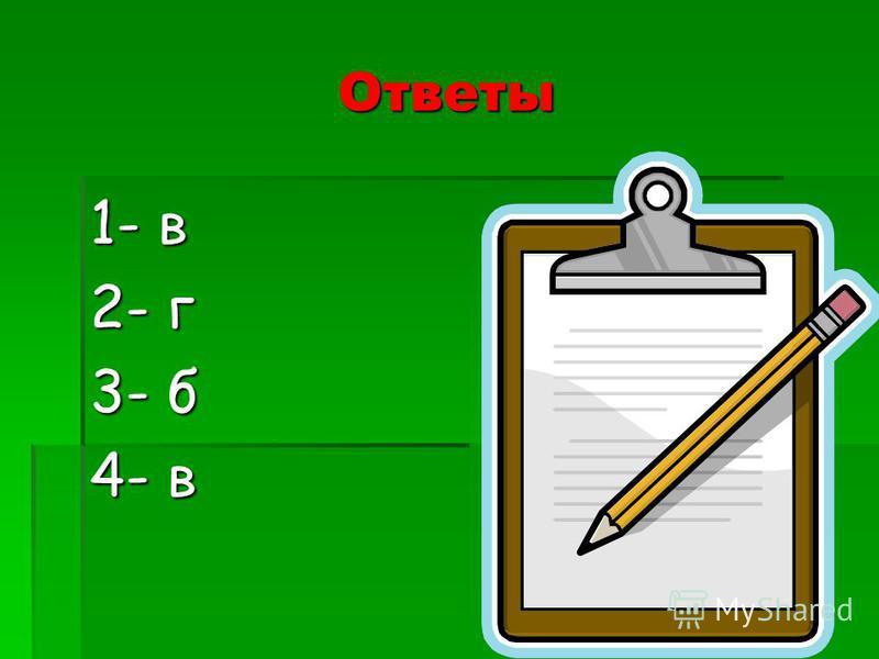 1. Укажите правильный вариант ответа. 1) В корне слова пишется буква а. 1) В корне слова пишется буква а. а) позы..нить в) ммвд..ли а) позы..нить в) ммвд..ли б) сан..девать г) к..лючий б) сан..девать г) к..лючий 2) В корне слова пишется о. 2) В корне