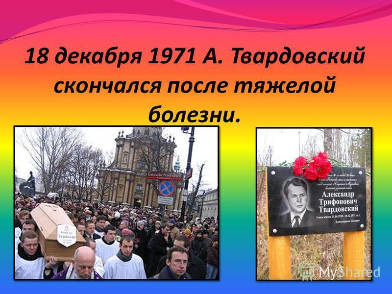 18 декабря 1971 А. Твардовский скончался после тяжелой болезни.
