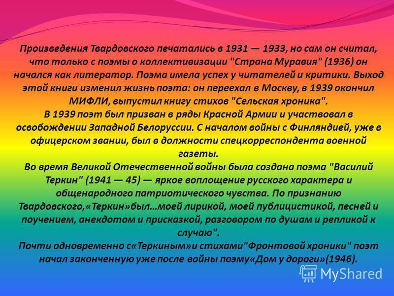 Произведения Твардовского печатались в 1931 1933, но сам он считал, что только с поэмы о коллективизации
