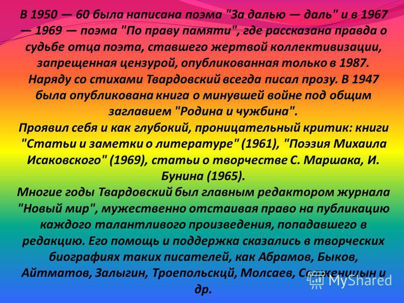 В 1950 60 была написана поэма
