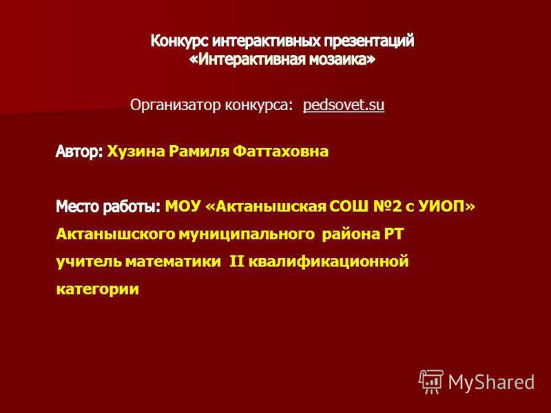Организатор конкурса: pedsovet.su