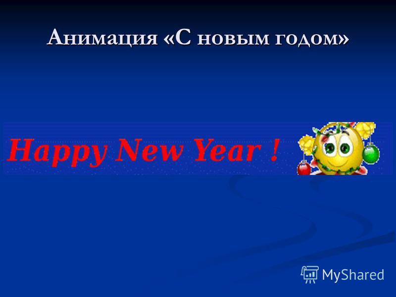 Анимация «С новым годом»