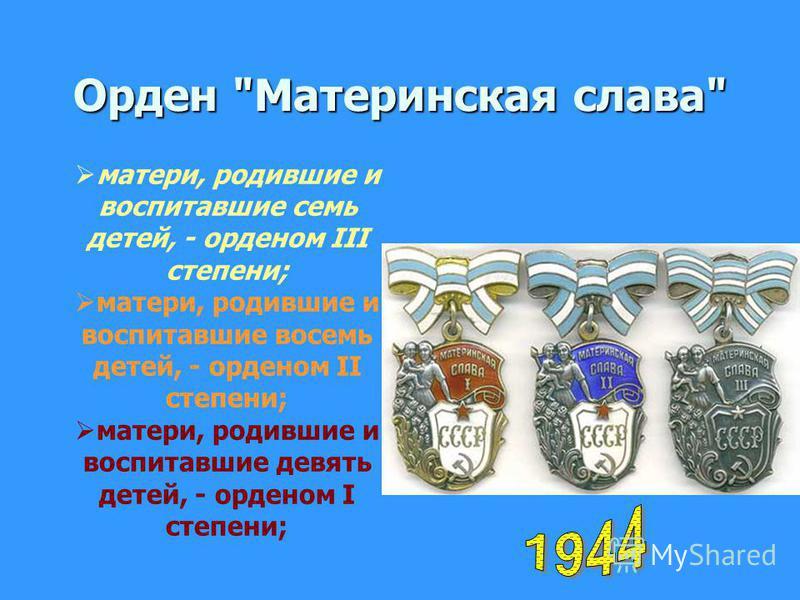 Медаль Сорок лет победы в Великой Отечественной войне 1941-1945 гг.