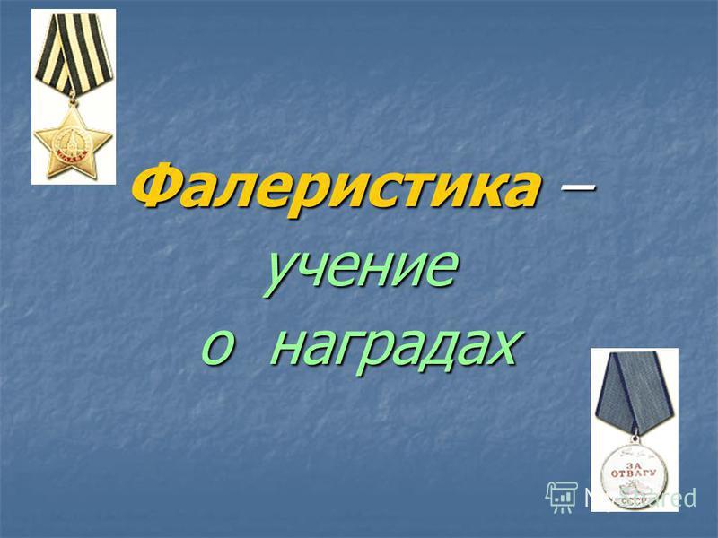 Ордена и медали 7 класс Учитель: Соколова Марина Михайловна МОУ Бояркиская СОШ им. М.Е. Катукова