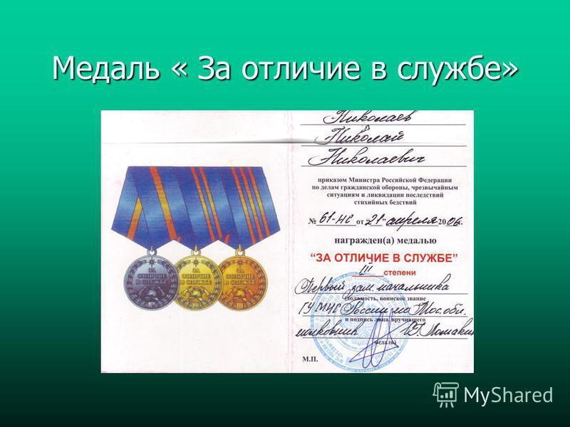 Орден Жукова Награждаются командующие фронтами и армиями, их заместители, начальники штабов и оперативных отделов, командиры корпусов и дивизий. и дивизий.