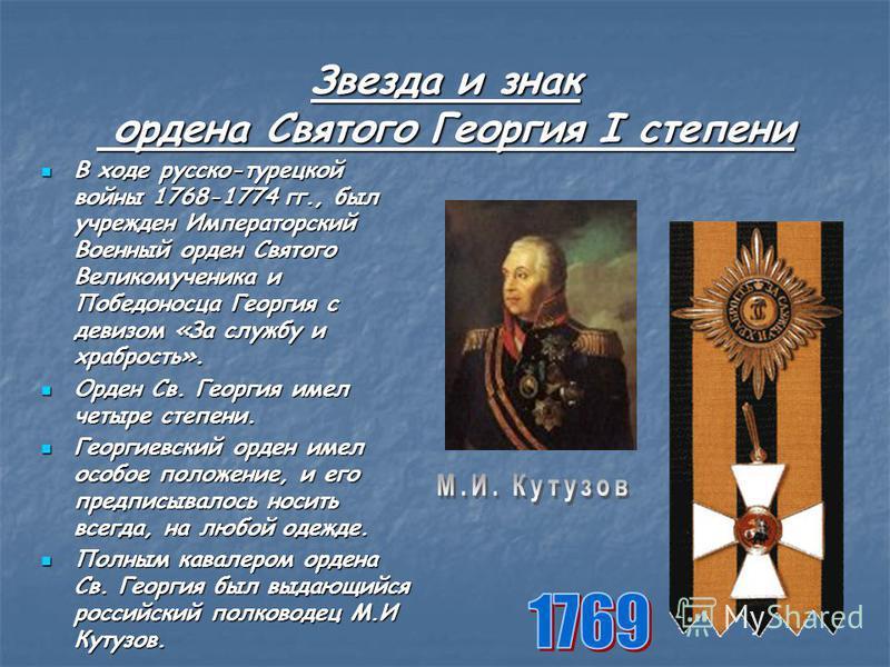 Звезда ордена Святого Андрея Первозванного